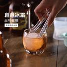 【威士忌大冰球】超大圓形冰格 製冰盒 冰塊模具