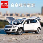 金屬汽車模型仿真合金車模男孩兒童玩具車越野模型車卡威玩具禮物