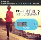 Polygon單功能3D電子計步器兒童老人走路萬步計記步器遊戲計數器 【618特惠】