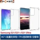 【默肯國際】IN7 Samsung S21/S21+/S21 Ultra 氣囊防摔 透明TPU空壓殼 軟殼 手機保護殼