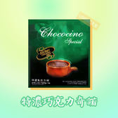 印尼 Incofood 特濃巧克力奇諾 15包入 525g 咖啡