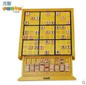 成人兒童九宮格數獨遊戲棋桌面親子互動桌遊木制益智玩具sudoku 【七夕搶先購】