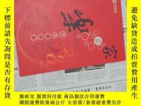 二手書博民逛書店中國電信家家樂拜年罕見卡(4張未用)Y224216