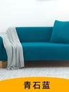 沙發套全包萬能套沙發罩四季沙發墊現代簡約...