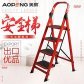 加寬梯子家用摺疊人字梯加厚室內四五六步多功能梯工程樓梯  WD 聖誕節歡樂購