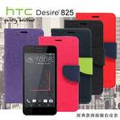 【愛瘋潮】HTC Desire 825 經典書本雙色磁釦側翻可站立皮套 手機殼