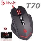 A4 Bloody T70光微動終結者遊戲鼠  (贈價值NTD350激活卡)