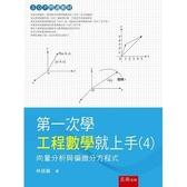 第一次學工程數學就上手4:向量分析與偏微分方程式