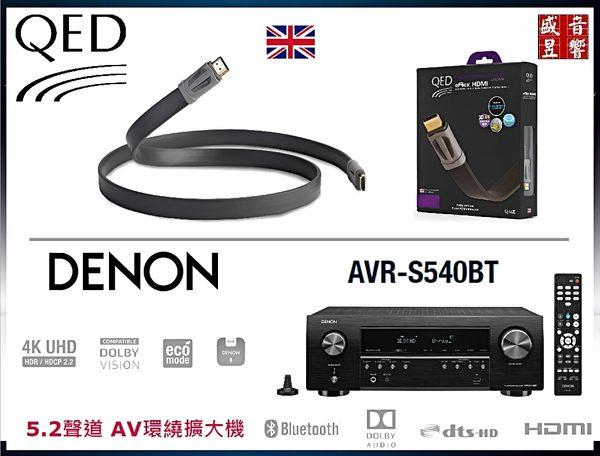 『盛昱音響』 『 搶便宜↘限殺二件 6/10日止』日本 DENON AVR-S540BT 5.2聲道環繞擴大機  #現貨