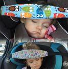 寶寶睡覺頭部固定保護帶 兒童安全座椅頭部...