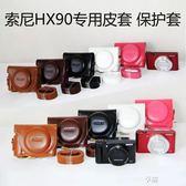 相機包 索尼 HX90 V 皮套DSC HX50 HX60 WX500 相機套 保護套  享購