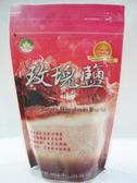 隆一 ~喜馬拉雅山玫瑰鹽350公克/包