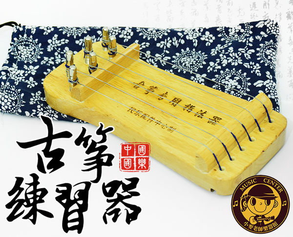 【小麥老師樂器館】YTK01 古箏練習器 古箏訓練器 另有 古箏 古箏指甲 古箏膠布【A161】