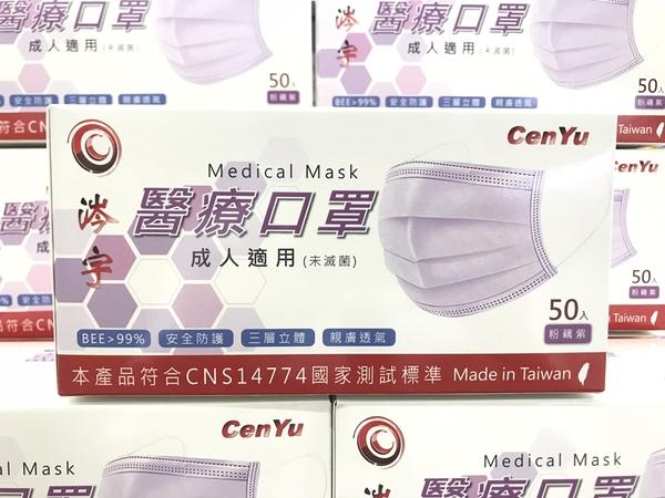 涔宇 醫用口罩 50入/盒 柔美的紫 醫療口罩 符合國家標準CNS14774 口罩國家隊 元氣健康館