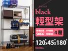 空間特工 烤漆黑 鐵架 120x45x180 輕型四層置物架 波浪架 層架 鐵力士架 書架 LB12045D4