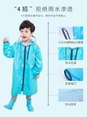 雨衣 兒童雨衣男童女童小孩