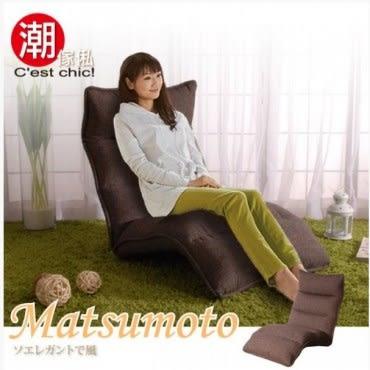 Matsumoto 松本和風躺椅-14段調節