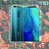 【星欣】OPPO Reno 10倍變焦版 新上市 8G/256G 6.6吋全螢幕 16MP側懸升降鏡頭 4065mAh大電量 直購價