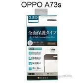 【ACEICE】滿版鋼化玻璃保護貼 OPPO A73s (6吋) 黑