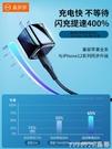 充電頭 麥多多iPhone12充電器頭PD快充20W適用于蘋果12手機快速閃 晶彩 99免運