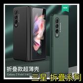 【萌萌噠】三星 Galaxy Z Fold3 5G 時尚純色系列 折疊螢幕 磨砂防指紋保護殼 全包 PC硬殼 手機殼