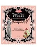 二手書《macaron東京甜點筆記:69家必訪和洋甜點X28道日本人氣食譜》 R2Y ISBN:9789866072765