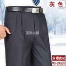 加厚寬鬆高腰深檔中老爸爸爺爺西裝褲抗皺免燙
