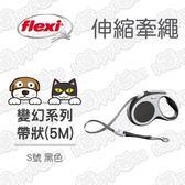 【Flexi】飛萊希變幻系列伸縮牽繩-帶狀S號-5M-黑色