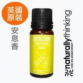 NT 安息香30%精油 10ml。Benzoin Resinoid。英國原裝 Naturally Thinking