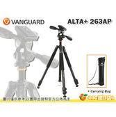 VANGUARD 精嘉 阿爾塔 ALTA+ 263AP 鋁鎂合金腳架套組 載重5KG 黑色 三腳架 低角度 附腳架袋