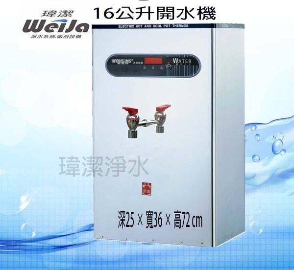 16公升開水機  /飲水機/營業用~免運費52- 16L
