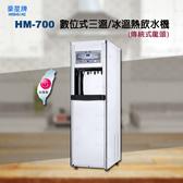 豪星牌 HM-700 直立式(按板款)三溫飲水機/含標準安裝及原廠五道過濾【水之緣】
