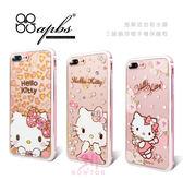 光華商場。包你個頭【三麗鷗】Hello Kitty iphone7 8 plus 施華洛世奇水鑽 四角加強防護 手機殼