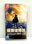 任天堂 Nintendo Switch 薩爾達傳說 荒野之息 荒野之息 中文版 公司貨
