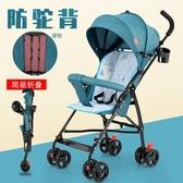 嬰兒傘車輕便摺疊可坐躺式