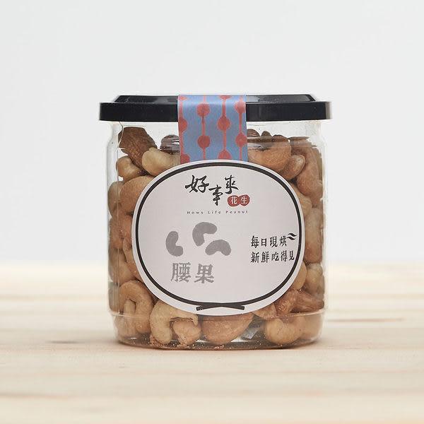 原味腰果 低溫烘焙堅果 保留天然甜味(罐裝) 好事來花生出品