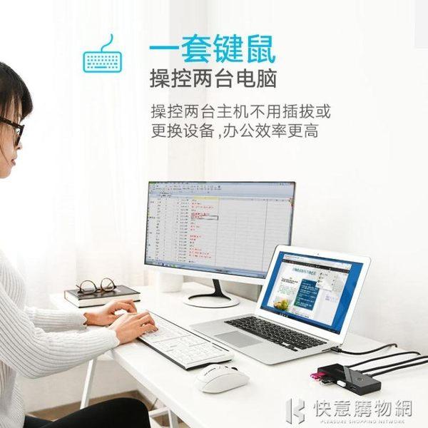 打印機共享器4口USB2台電腦共享滑鼠鍵盤分線器2進4出切換器 NMS快意購物網