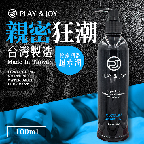 queen時尚精品 Play&Joy 超水潤按摩潤滑液二合一250ml 台灣製造 絕對好用