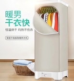 烘乾機 TCL干衣機家用烘干機速干烘衣靜音省電熨燙風干機烘衣服哄干衣架  艾維朵