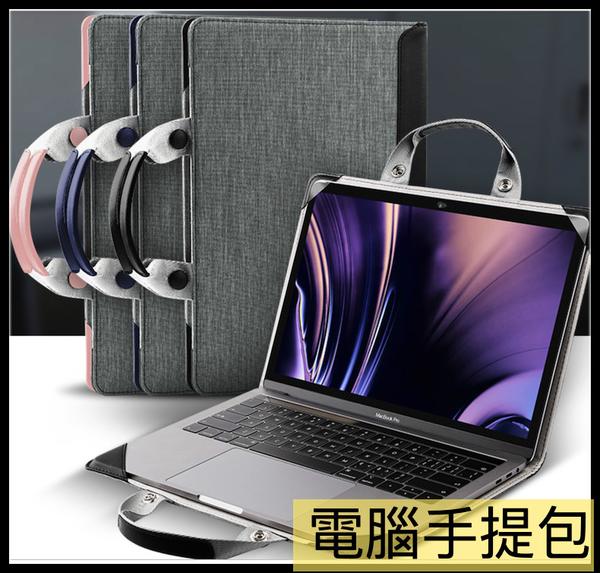 【萌萌噠】MacBook Air/Pro/Retina 時尚新款內膽包 手提包+保護殼兩用 輕鬆便捷 防刮耐磨散熱電腦包