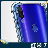 Xiaomi 小米 紅米機 7 6D氣囊防摔空壓殼 軟殼 四角加厚氣墊 全包款 矽膠套 保護套 手機套 手機殼