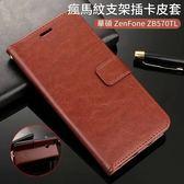 復古皮套 華碩 ZenFone Max Plus ZB570TL 手機皮套 磁吸 瘋馬紋 手機殼 支架 插卡 保護殼 保護套
