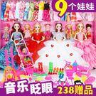 依甜芭比換裝洋娃娃套裝大禮盒女孩公主婚紗衣服兒童玩具別墅城堡 最後幾天!