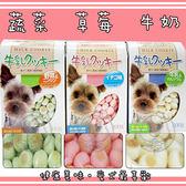 【zoo寵物商城】【每日健康】犬用消臭餅《蔬菜‧草莓‧牛奶》200g入