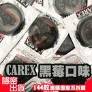 Carex康樂 黑莓口味 彩色保險套 (...