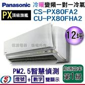 【信源】(含標準安裝)12坪nanoeX+G負離子【Panasonic冷暖變頻一對一】CS-PX80FA2+CU-PX80FHA2
