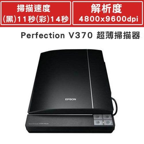 EPSON  超薄掃描器  Perfection V370 Photo【現省900元↓送7-11禮券】