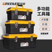工具箱收納盒家用多功能維修手提式大號車載五金工具工業級電工 創意空間