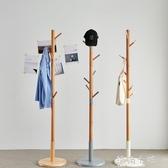 北歐風格實木衣帽架落地個性創意臥室家用客廳玄關簡約現代掛衣架 海角七號