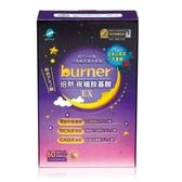 船井burner倍熱夜孅胺基酸EX60入【康是美】